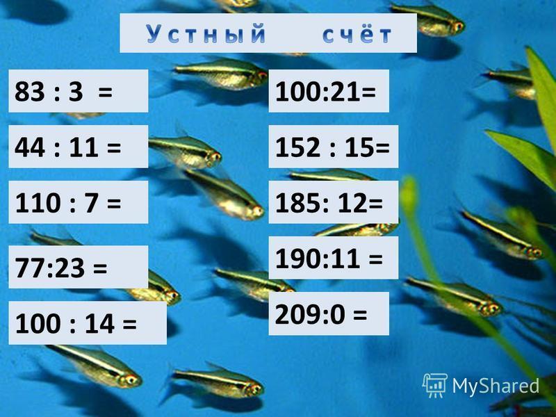 83 - 39= 44:4= 11*7= 77+23= 100:100= 1 * а = а : а = 18:1 = 19*11= 209:0= 83 : 3 = 44 : 11 = 110 : 7 = 77:23 = 100 : 14 = 100:21= 152 : 15= 185: 12= 190:11 = 209:0 =
