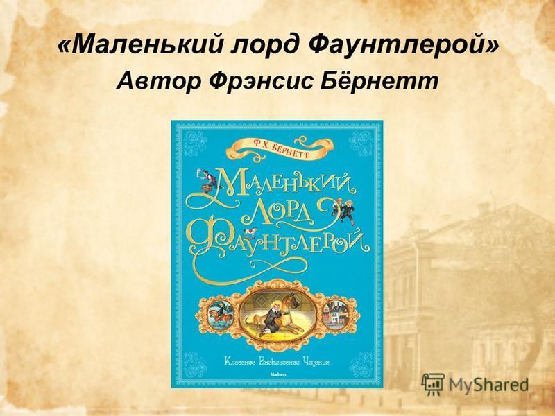 «Маленький лорд Фаунтлерой» Автор Фрэнсис Бёрнетт