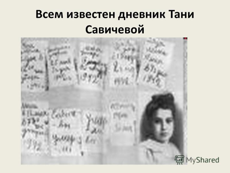 Всем известен дневник Тани Савичевой