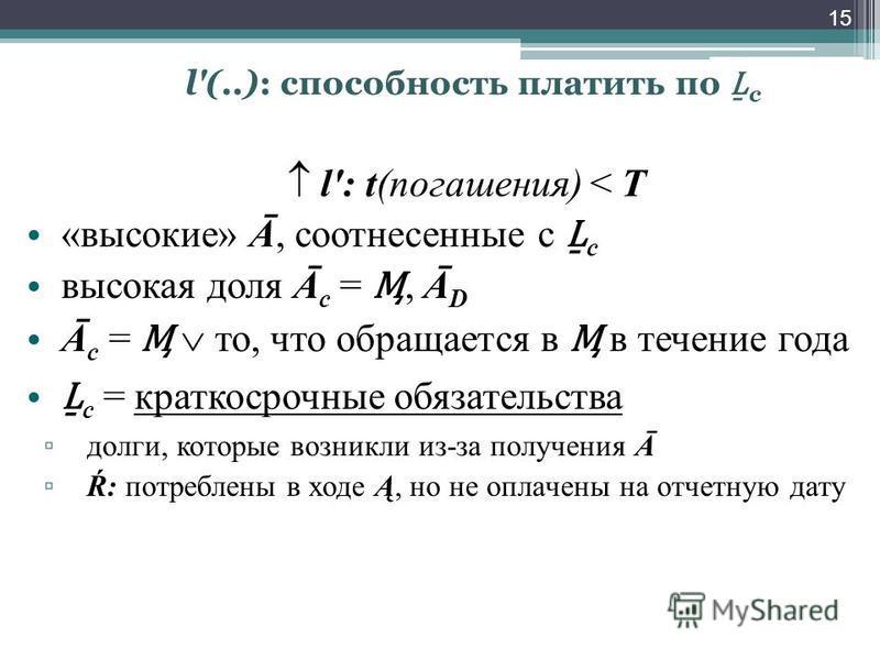 l'(..): способность платить по с l': t(погашения) < T «высокие» Ā, соотнесенные с с высокая доля Ā с =, Ā D Ā с = то, что обращается в в течение года с = краткосрочные обязательства долги, которые возникли из-за получения Ā Ŕ: потреблены в ходе Ą, но