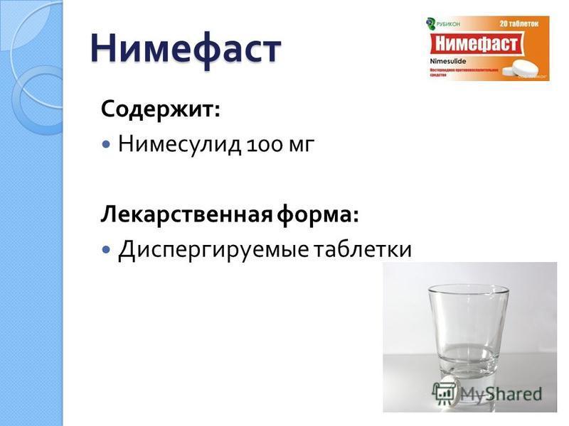 Нимефаст Содержит : Нимесулид 100 мг Лекарственная форма : Диспергируемые таблетки