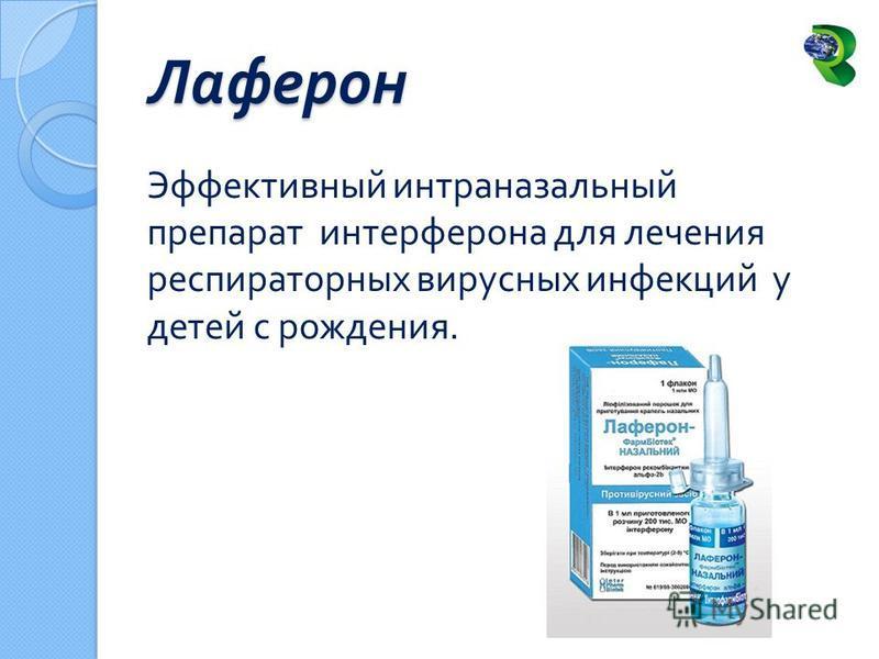 Лаферон Эффективный интраназальный препарат интерферона для лечения респираторных вирусных инфекций у детей с рождения.