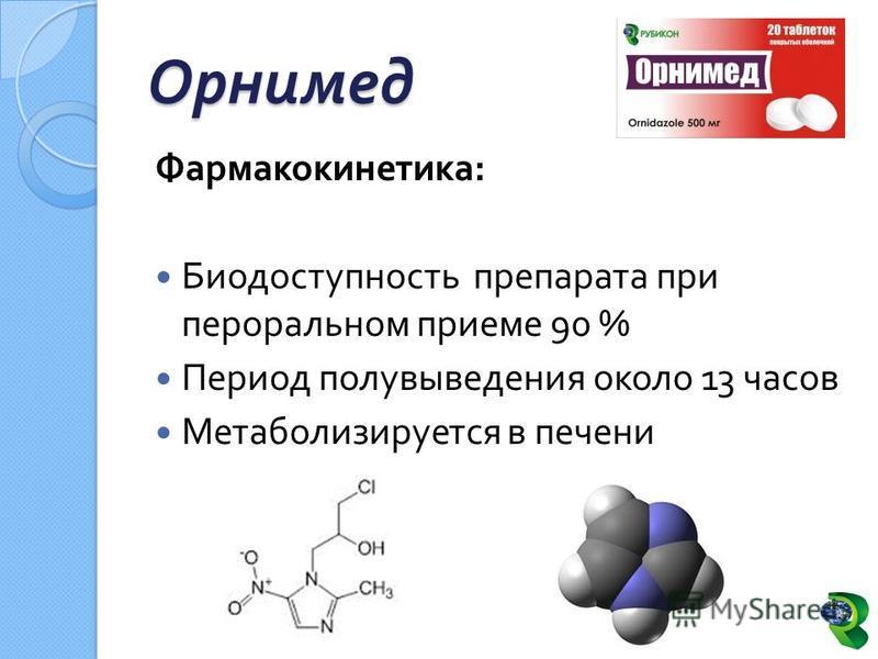 Фармакокинетика : Биодоступность препарата при пероральном приеме 90 % Период полувыведения около 13 часов Метаболизируется в печени Орнимед
