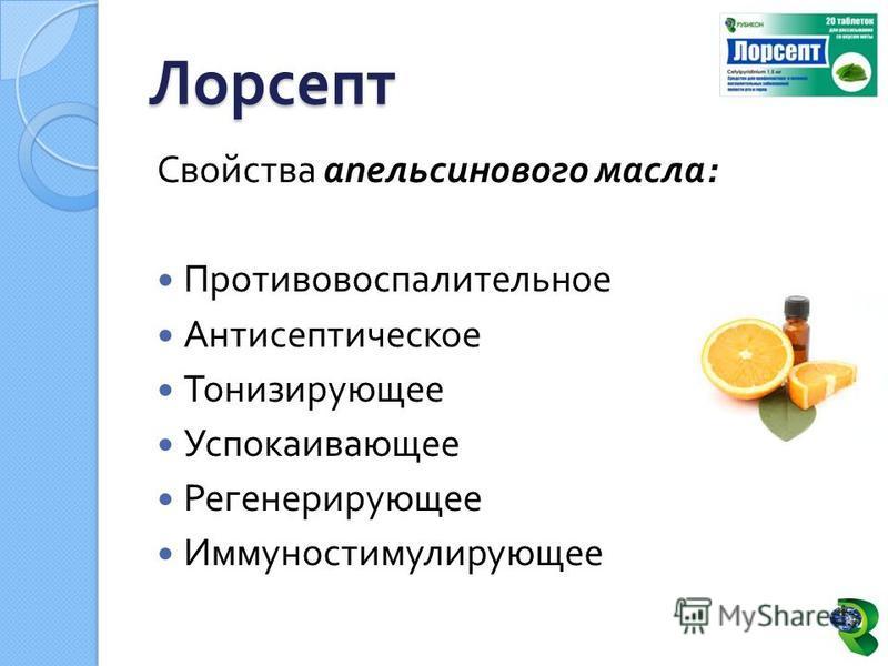 Свойства апельсинового масла : Противовоспалительное Антисептическое Тонизирующее Успокаивающее Регенерирующее Иммуностимулирующее Лорсепт