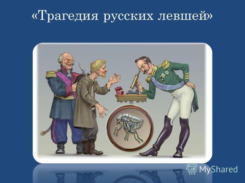 «Трагедия русских левшей»