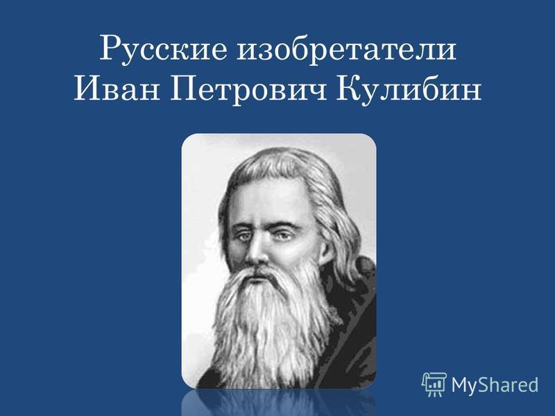 Русские изобретатели Иван Петрович Кулибин