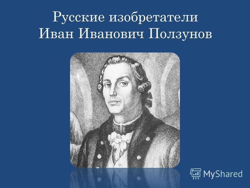 Русские изобретатели Иван Иванович Ползунов