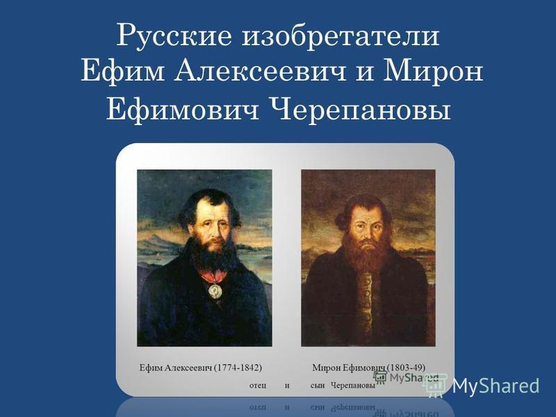 Русские изобретатели Ефим Алексеевич и Мирон Ефимович Черепановы