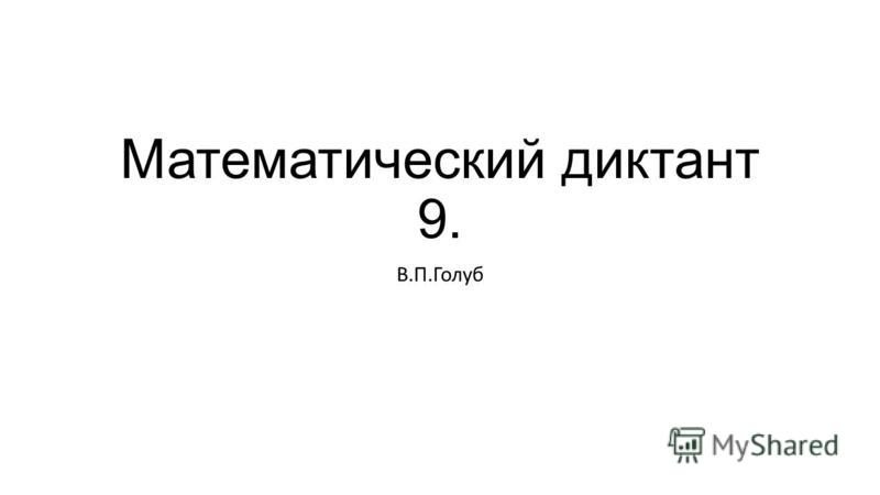 Математический диктант 9. В.П.Голуб