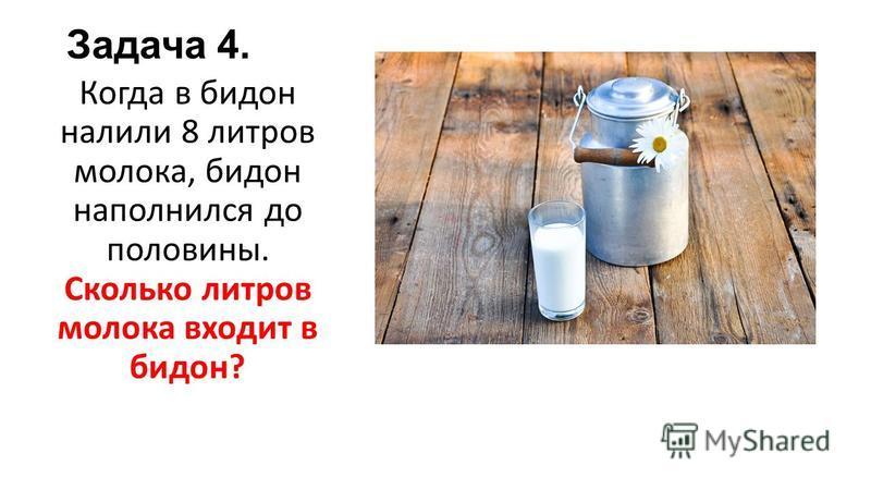 Задача 4. Когда в бидон налили 8 литров молока, бидон наполнился до половины. Сколько литров молока входит в бидон?