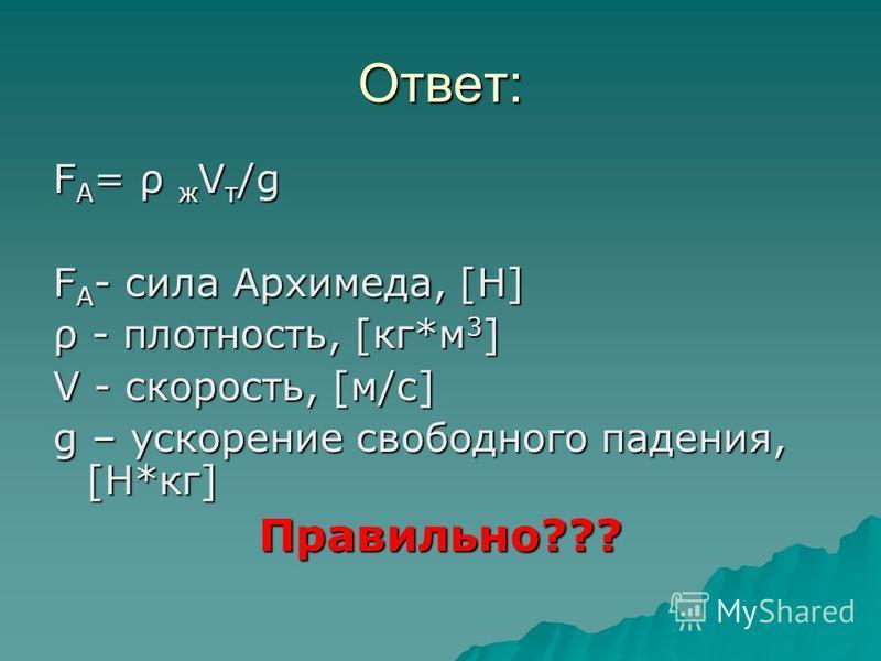 Вопрос: Какая формула соответствует закону Архимеда? Расшифруйте каждую букву в этой формуле (скажите, что она означает, и назовите единицу измерения)