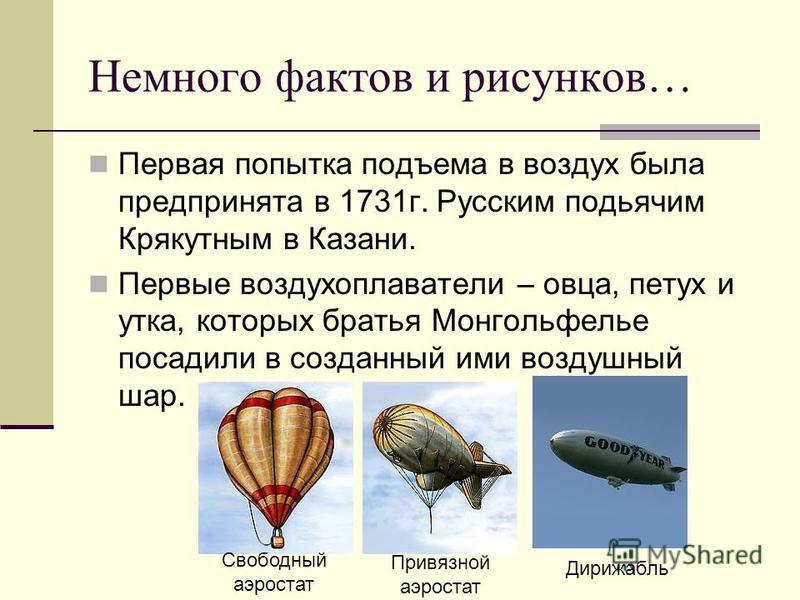 Ответ: Подъемная сила – разность между архимедовой силой, действующей на шар и силой тяжести: F=F A -F T Чем меньше плотность газа, заполняющего воздушный шар, тем больше подъемная сила. Поэтому шары стоит наполнять водородом (его плотность в 14 раз