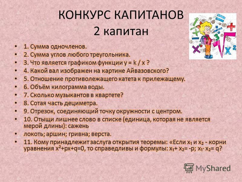 КОНКУРС КАПИТАНОВ 2 капитан