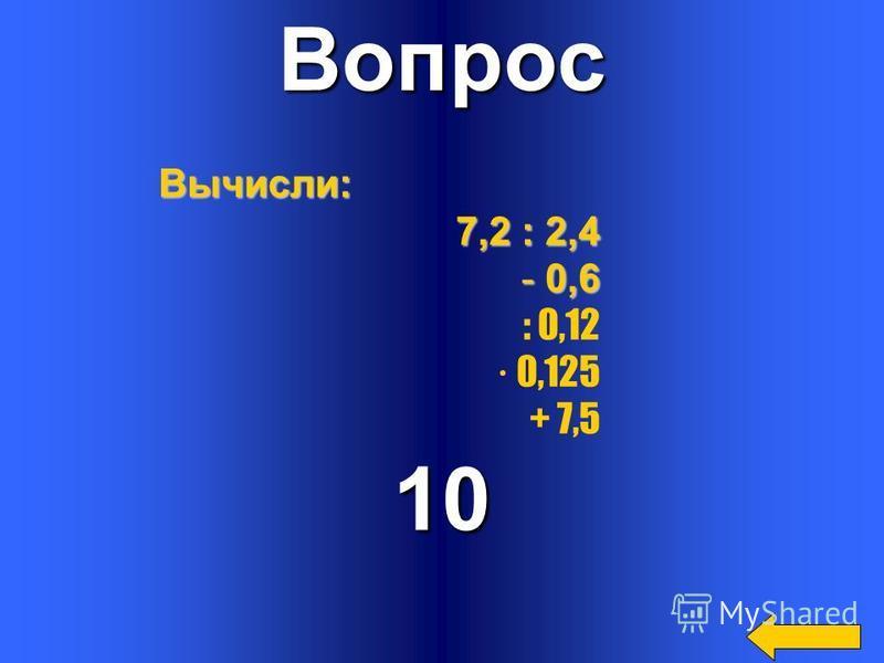 Вопрос Х=0,3 7,2: 2,4=0,9 : х