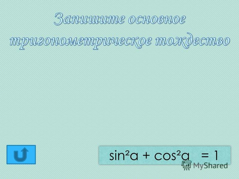 sin²α + cos²α = 1
