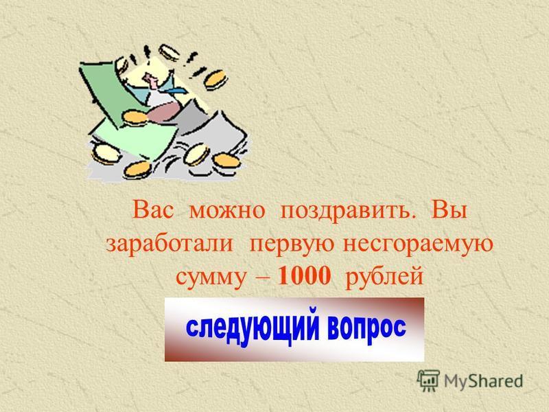 Вас можно поздравить. Вы заработали первую несгораемую сумму – 1000 рублей