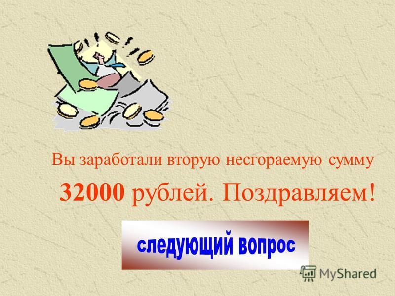 Вы заработали вторую несгораемую сумму 32000 рублей. Поздравляем!