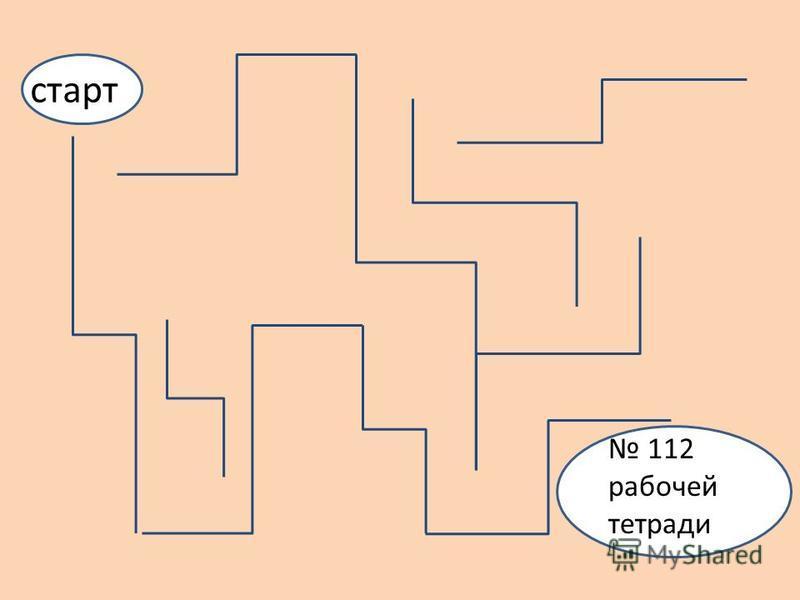 старт 112 рабочей тетради