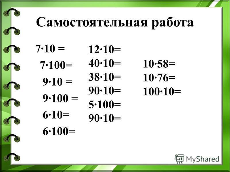 Самостоятельная работа 7·10 = 7·100= 9·10 = 9·100 = 6·10= 6·100= 12·10= 40·10= 38·10= 90·10= 5·100= 90·10= 10·58= 10·76= 100·10=