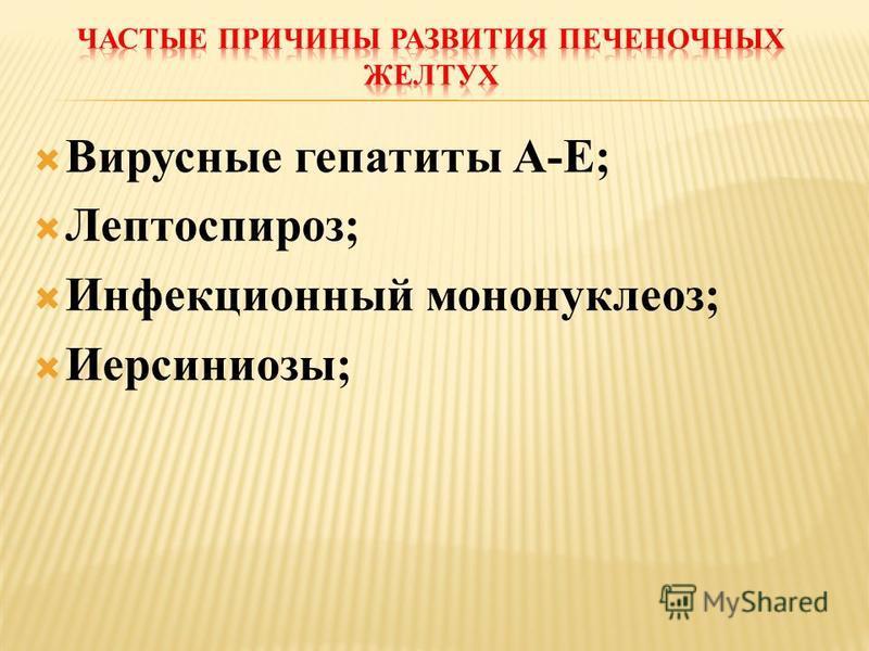 Вирусные гепатиты А-Е; Лептоспироз; Инфекционный мононуклеоз; Иерсиниозы;