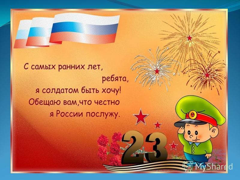 Поздравление военных с праздником