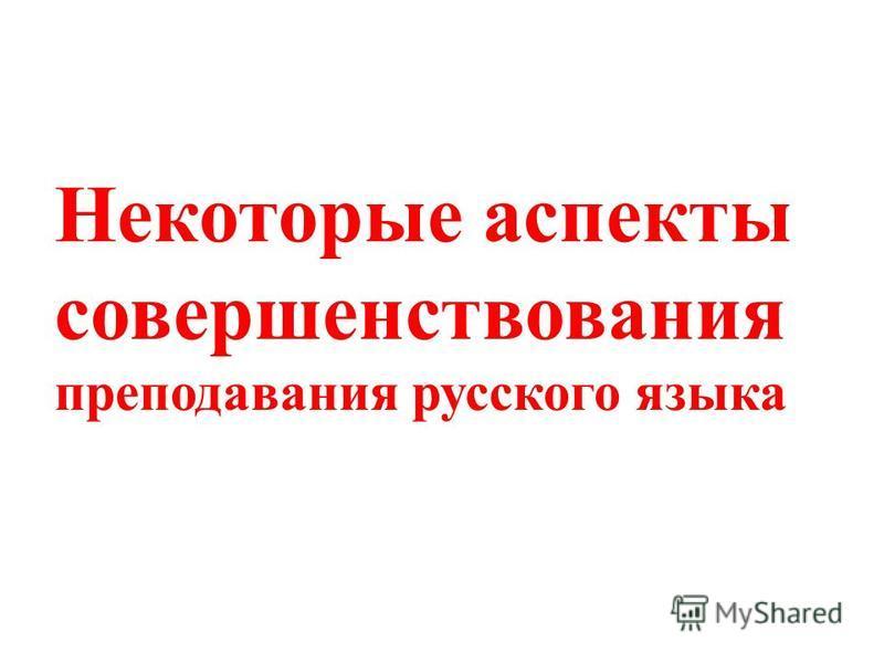 Некоторые аспекты совершенствования преподавания русского языка