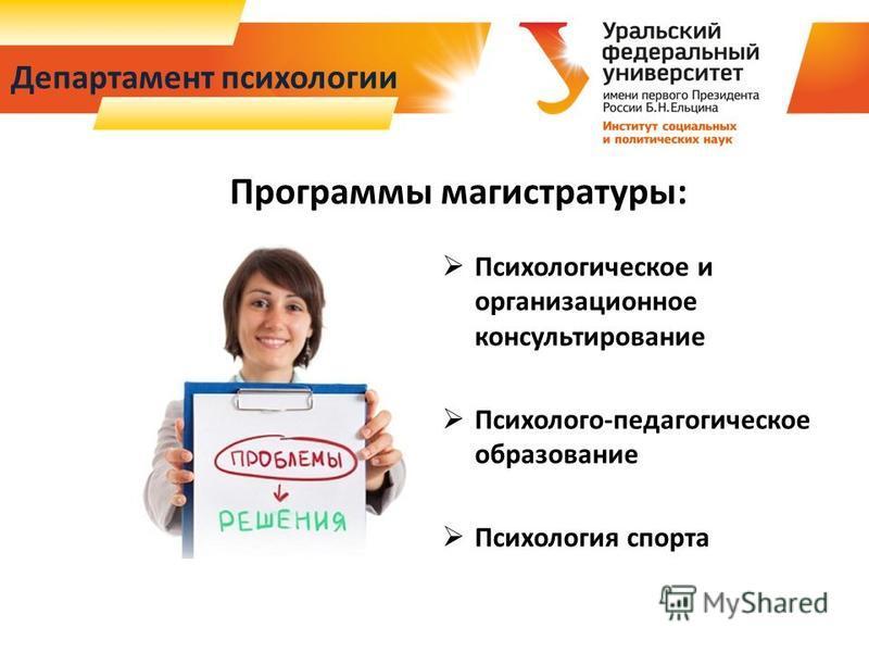 Департамент психологии Психологическое и организационное консультирование Психолого-педагогическое образование Психология спорта Программы магистратуры:
