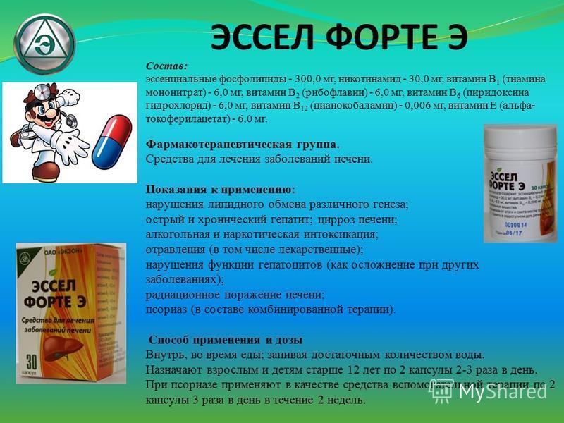 ЭССЕЛ ФОРТЕ Э Состав: эссенциальные фосфолипиды - 300,0 мг, никотинамид - 30,0 мг, витамин В 1 (тиамина мононитрат) - 6,0 мг, витамин В 2 (рибофлавин) - 6,0 мг, витамин В 6 (пиридоксина гидрохлорид) - 6,0 мг, витамин В 12 (цианокобаламин) - 0,006 мг,
