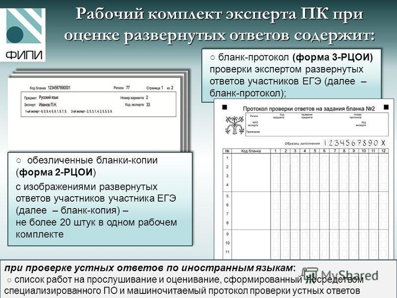 Рабочий комплект эксперта ПК при оценке развернутых ответов содержит: обезличенные бланки-копии (форма 2-РЦОИ) с изображениями развернутых ответов участников участника ЕГЭ (далее – бланк-копия) – не более 20 штук в одном рабочем комплекте обезличенны