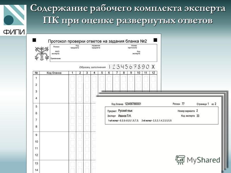 Содержание рабочего комплекта эксперта ПК при оценке развернутых ответов