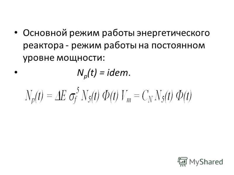 Основной режим работы энергетического реактора - режим работы на постоянном уровне мощности: N р (t) = idem.
