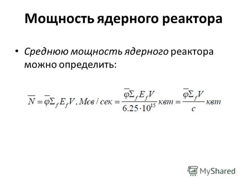Мощность ядерного реактора Среднюю мощность ядерного реактора можно определить: