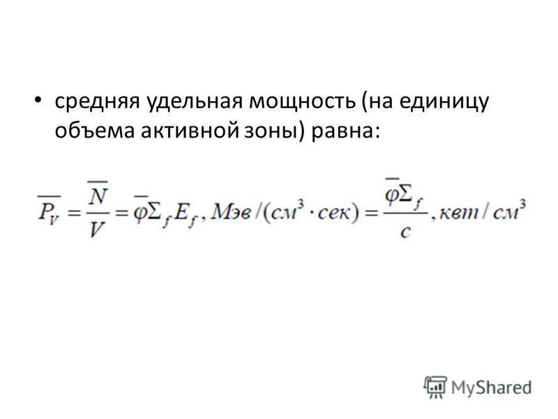 средняя удельная мощность (на единицу объема активной зоны) равна: