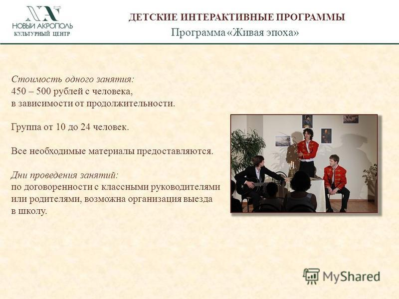 Стоимость одного занятия: 450 – 500 рублей с человека, в зависимости от продолжительности. Группа от 10 до 24 человек. Все необходимые материалы предоставляются. Дни проведения занятий: по договоренности с классными руководителями или родителями, воз