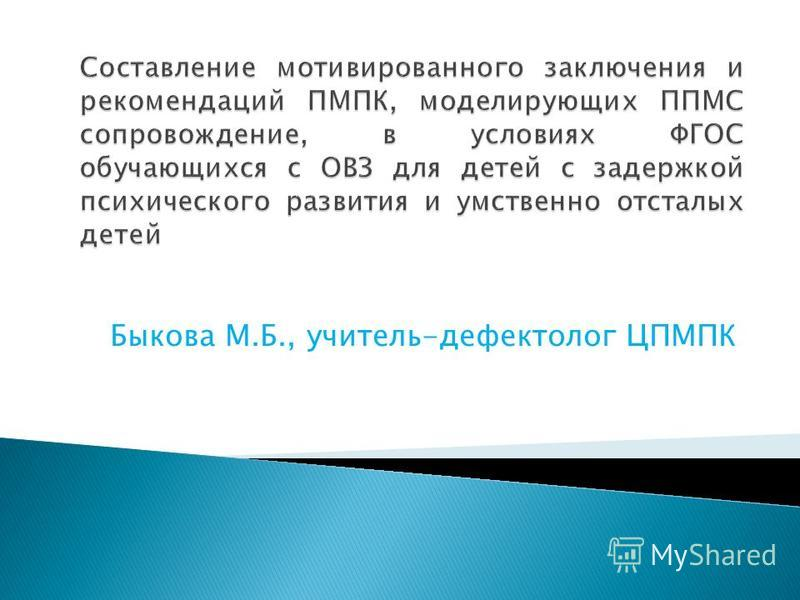 Быкова М.Б., учитель-дефектолог ЦПМПК