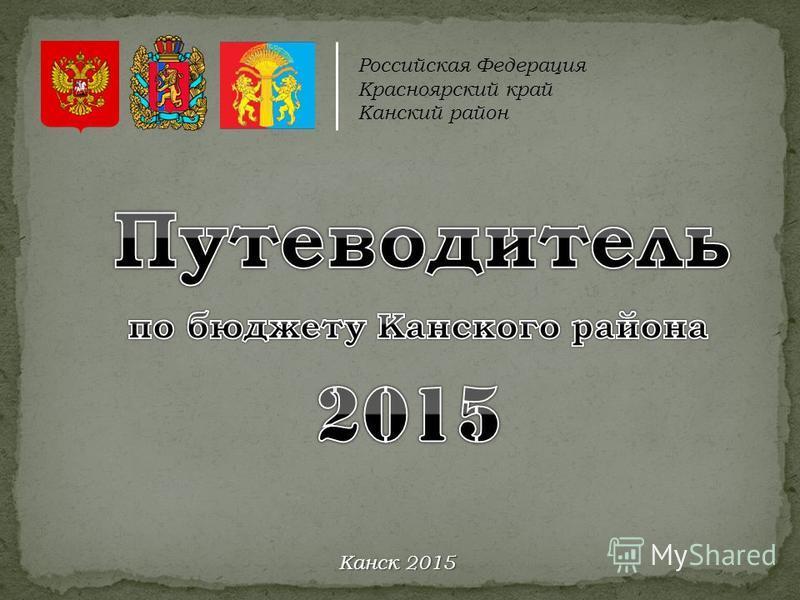 Российская Федерация Красноярский край Канский район Канск 2015