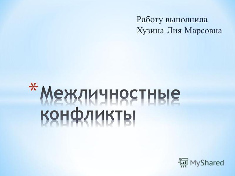 Работу выполнила Хузина Лия Марсовна