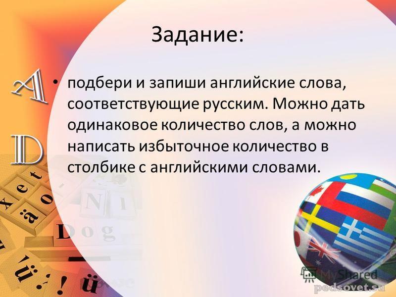 Задание: подбери и запиши английские слова, соответствующие русским. Можно дать одинаковое количество слов, а можно написать избыточное количество в столбике с английскими словами.
