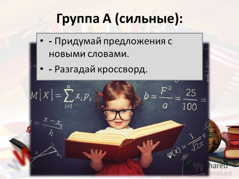 Группа А (сильные): - Придумай предложения с новыми словами. - Разгадай кроссворд.