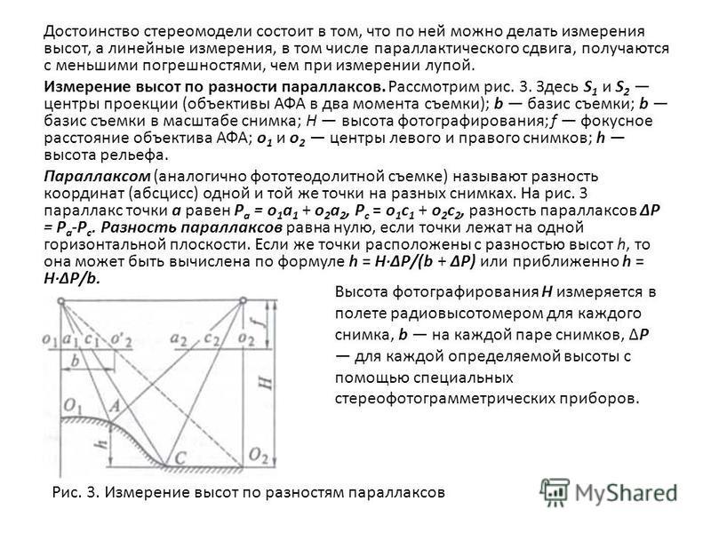 Достоинство стереомодели состоит в том, что по ней можно делать измерения высот, а линейные измерения, в том числе параллактического сдвига, получаются с меньшими погрешностями, чем при измерении лупой. Измерение высот по разности параллаксов. Рассмо