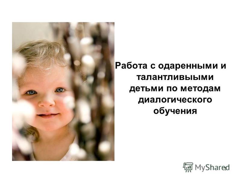 1 Работа с одаренными и талантливыми детьми по методам диалогического обучения