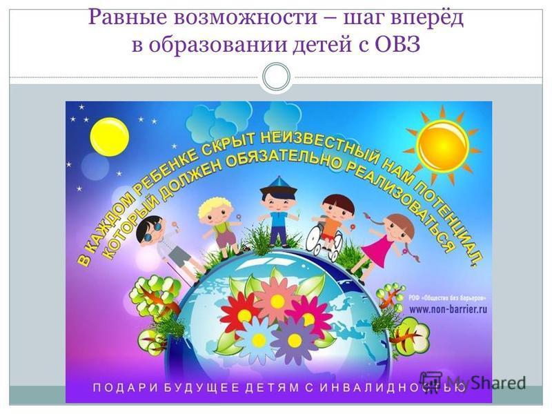 Равные возможности – шаг вперёд в образовании детей с ОВЗ