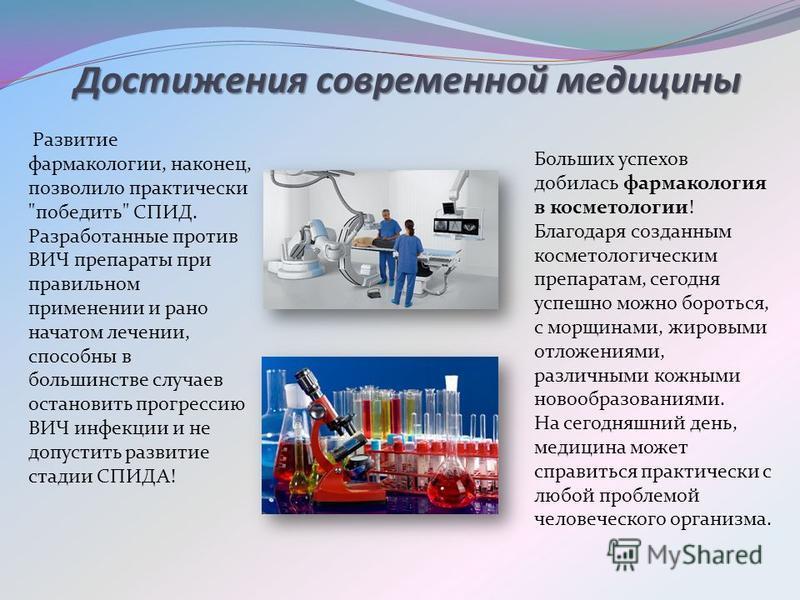 Достижения современной медицины Развитие фармакологии, наконец, позволило практически