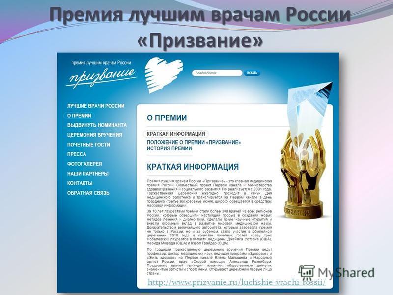 Премия лучшим врачам России «Призвание» http://www.prizvanie.ru/luchshie-vrachi-rossii/