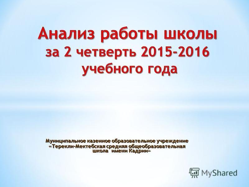 Муниципальное казенное образовательное учреждение «Терекли-Мектебская средняя общеобразовательная школа имени Кадрии»