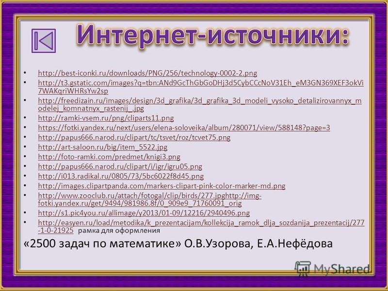 http://best-iconki.ru/downloads/PNG/256/technology-0002-2. png http://t3.gstatic.com/images?q=tbn:ANd9GcThGbGoDHj3d5CybCCcNoV31Eh_eM3GN369XEF3okVi 7WAKqriWHRsYw2sp http://t3.gstatic.com/images?q=tbn:ANd9GcThGbGoDHj3d5CybCCcNoV31Eh_eM3GN369XEF3okVi 7W