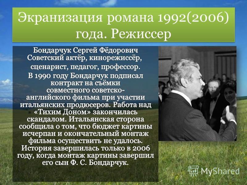 Экранизация романа 1992(2006) года. Режиссер