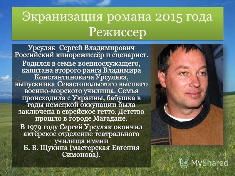 Экранизация романа 2015 года Режиссер