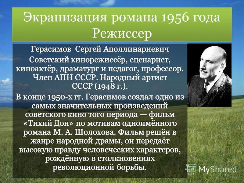 Экранизация романа 1956 года Режиссер