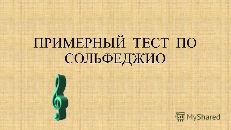 ПРИМЕРНЫЙ ТЕСТ ПО СОЛЬФЕДЖИО